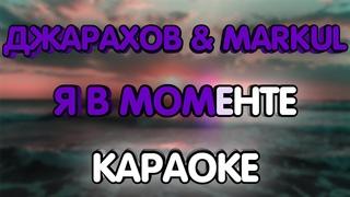 Джарахов & Markul - Я в моменте (Караоке/минус)