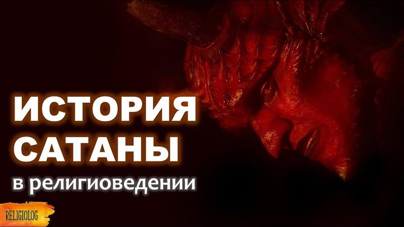 ИСТОРИЯ САТАНЫ Кто такой сатана дьявол Люцифер шайтан Иблис Падшие ангелы в Библии и Коране