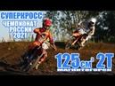 14.07.2021 Суперкросс 2021. Чемпионат России, 3 этап. Магнитогорск SX Supercross . Russia 125cc 2T