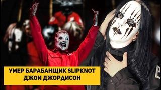 умер барабанщик Slipknot Джои Джордисон