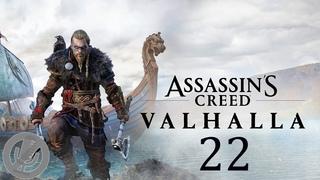 Assassin's Creed Valhalla Прохождение На 100% #22 - Великая разрозненная армия / Сироты в Болотах