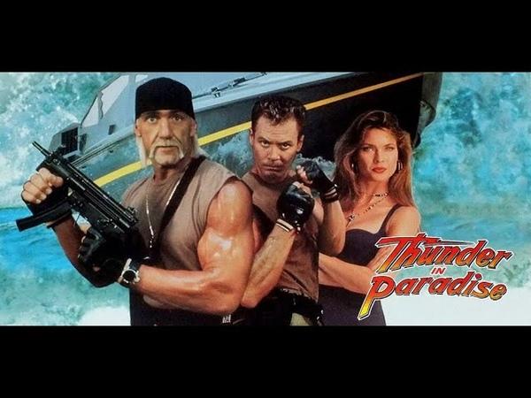 Гром в раю Боевик приключения комедия США 1993