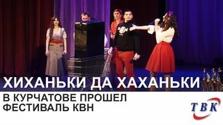 В Курчатове прошел фестиваль КВН