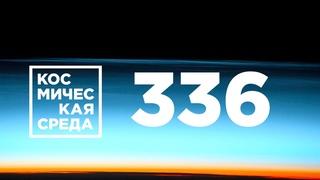 Космическая среда № 336 // Наука, Virgin Galactic, Спектр-РГ