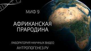 Африканская прародина. Мифы об эволюции человека.