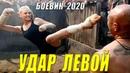 Дерзкий боевик - УДАР ЛЕВОЙ - Руские боевики 2020 новинки HD 1080P