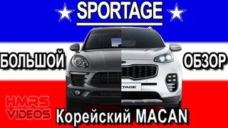 "Kia Sportage корейский ""Macan"". Большой обзор."