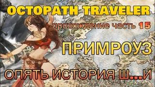 СОБРАЛИ ПАРТИЮ и ИДЕТ ПО КВЕСТАМ Часть 15   Let's Play OCTOPATH TRAVELER Полное Прохождение
