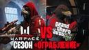 Сезон Ограбление Warface - трейлер VS GTA 5 rp Пародия