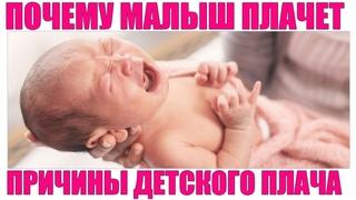 ПОЧЕМУ НОВОРОЖДЕННЫЙ РЕБЕНОК ПЛАЧЕТ | Как понять причины плача новорожденного ребенка