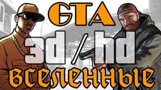 Вселенные GTA - Вся правда о 3D и HD 🌎