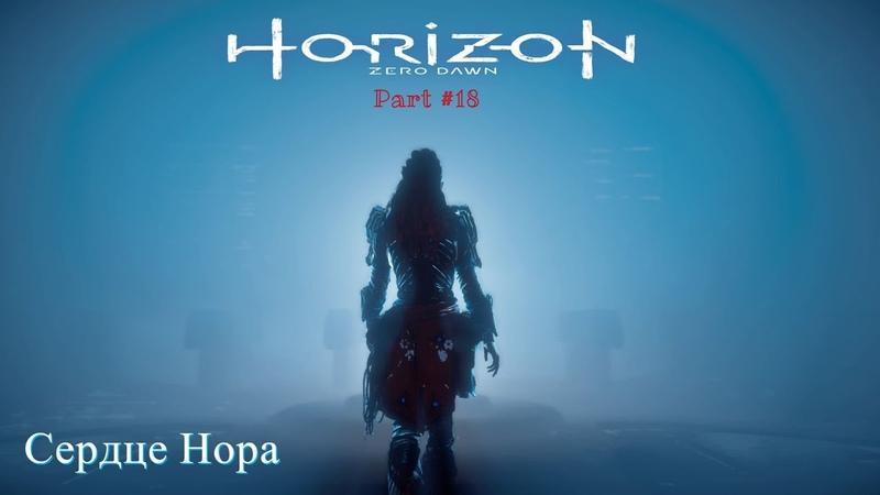Прохождение Horizon Zero Dawn 18 Сердце нора