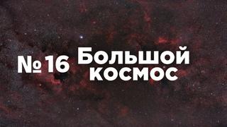 Большой космос № 16 // ВКД-48, OneWeb, эксперименты на МКС