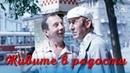 Живите в радости комедия, реж. Леонид Миллионщиков, 1978 г.