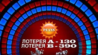 ПРОЕКТ PEANS Лотерея А-130 и В-390 по розыгрышу клонов!!!
