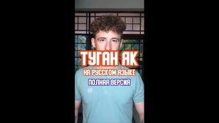Данил Шаймуллин | Туган Як На Русском Языке Полная Версия