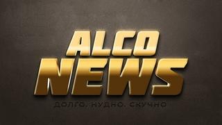 ALCO NEWS \ АЛКО НОВОСТИ \ ДОЛГО. НУДНО. СКУЧНО \ WHISKY \ ВИСКИ