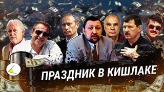 «Праздник в кишлаке»   Путинизм как он есть #16