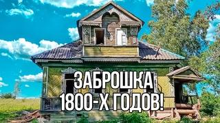Шурфим фундамент дома 1800-х годов! Находки от 15 века до раннего СССР! Поиск монет с XP DEUS.
