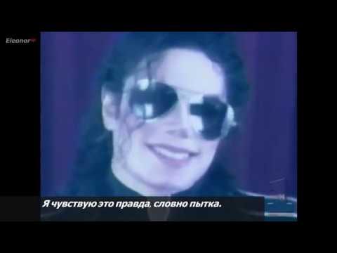 МАЙКЛ ДЖЕКСОН ЭКСКЛЮЗИВ HIStory ИНТЕРВЬЮ