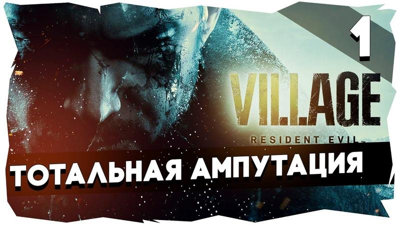 🧛♀Полное прохождение Resident Evil Village 2021 ►Хардкор Серия 1