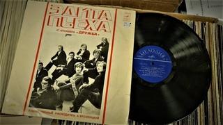 """Эдита Пьеха и ансамбль «Дружба» """"Мелодия"""" 1972 (vinyl record HQ)"""