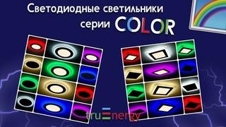 COLOR обзор светодиодных светильников от truEnergy