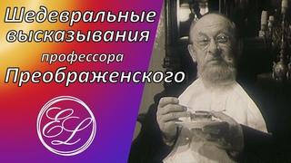 Шедевральные высказывания Профессора Преображенского в фильме Владимира Бортко Собачье сердце