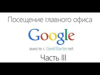 Посещение главного офиса Google. Часть III