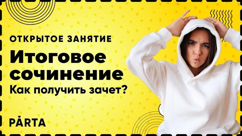 Итоговое сочинение Как получить зачет Русский язык ЕГЭ 2022 Parta
