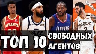 ТОП 10 СВОБОДНЫХ АГЕНТОВ НБА В МЕЖСЕЗОНЬЕ 2021