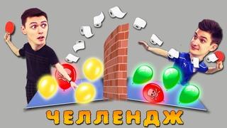 ВЗРЫВНОЙ ПИНГ-ПОНГ челлендж ТУАЛЕТНОЙ БУМАГОЙ!