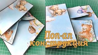 Быстрая и интересная конструкция поп ап своими руками для альбома ручной работы\Pop up scrapbook
