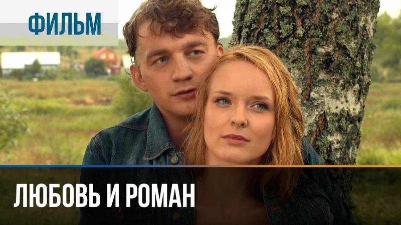 ▶️ Любовь и Роман Мелодрама Фильмы и сериалы Русские мелодрамы
