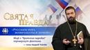 Русским пора возвращаться домой Миф о братских народах опровергнут фактами — отец Андрей Ткачёв
