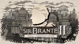 Жизнь и страдания сира Бранте - часть 2