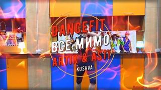 Artik & Asti - Все мимо@DanceFit ТАНЕЦ (Lavrushkin & NitugaL Remix)