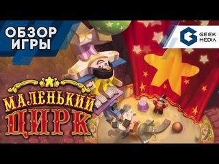 МАЛЕНЬКИЙ ЦИРК - Обзор настольной игры Meeple Circus от Geek Media