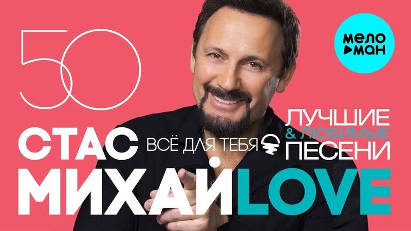Стас Михайлов 50 лучших и любимых песен