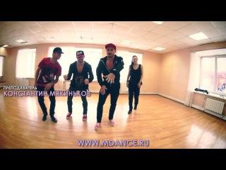 Школа танцев Maximum Dance -  Константин Мякиньков