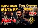 The Order 1886 Sony Playstation 4 Глава 3 Часть 4