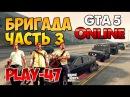 ★★★ № 47 GTA 5 Online Бригада Часть 3 ★★★