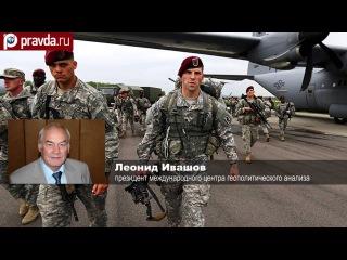 Учения в ЕС: США провоцируют войну