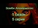 Зомби Апокалипсис. 1 сезон. 5 серия. Укрытие.