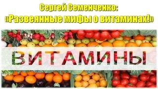 """Сергей Семенченко: """"Развеянные мифы о витаминах!"""""""