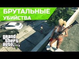 gta 5 Видео, #27 офигевшая баба расстреливает все и всех (Юмор)