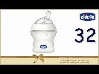Тест драйв #32 детской бутылочки для кормления CHICCO серии Natural Feeling 0-4м