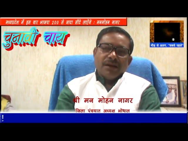 Chunavi chai Manmohan Nagar जिला पंचयात अध्यक्ष भोपाल BJP