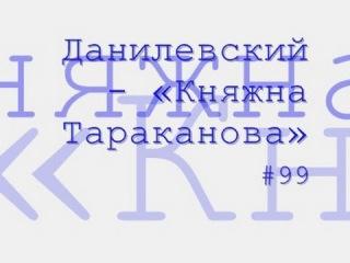Княжна Тараканова, Григорий Данилевский радиоспектакль слушать онлайн