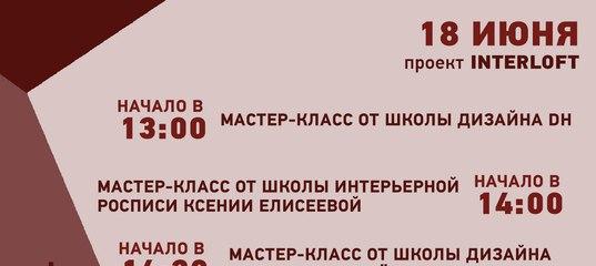 """Фестиваль локального бизнеса """"Искра"""". DESIGN EDUCATION 2017 день 2 / События на TimePad.ru"""